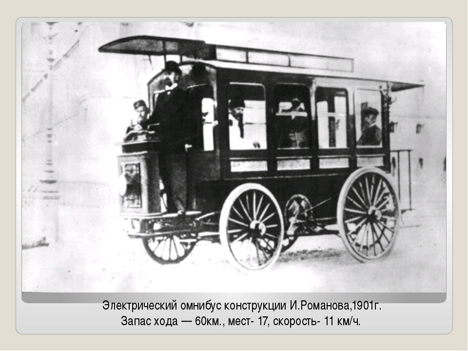 Электрический омнибус конструкции И.Романова,1901г. Запас хода — 60км., мест-...