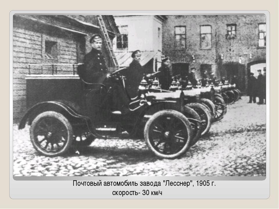 """Почтовый автомобиль завода """"Лесснер"""", 1905 г. скорость- 30 км/ч"""