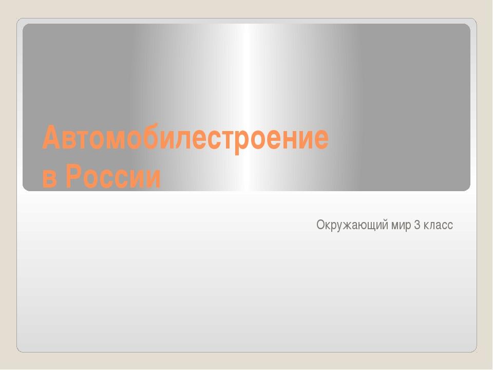 Автомобилестроение в России Окружающий мир 3 класс