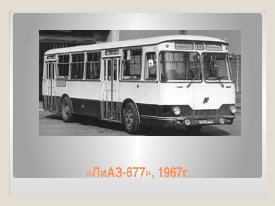 «ЛиАЗ-677», 1967г.