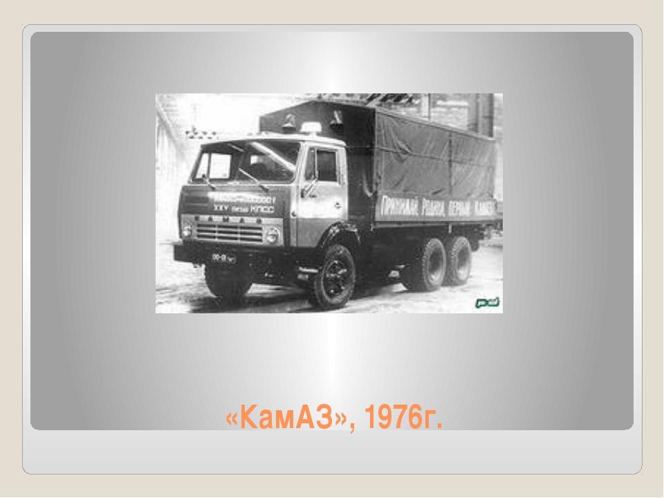 «КамАЗ», 1976г.