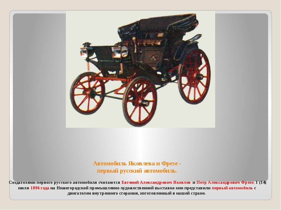 Автомобиль Яковлева и Фрезе - первый русский автомобиль. Создателями первого...