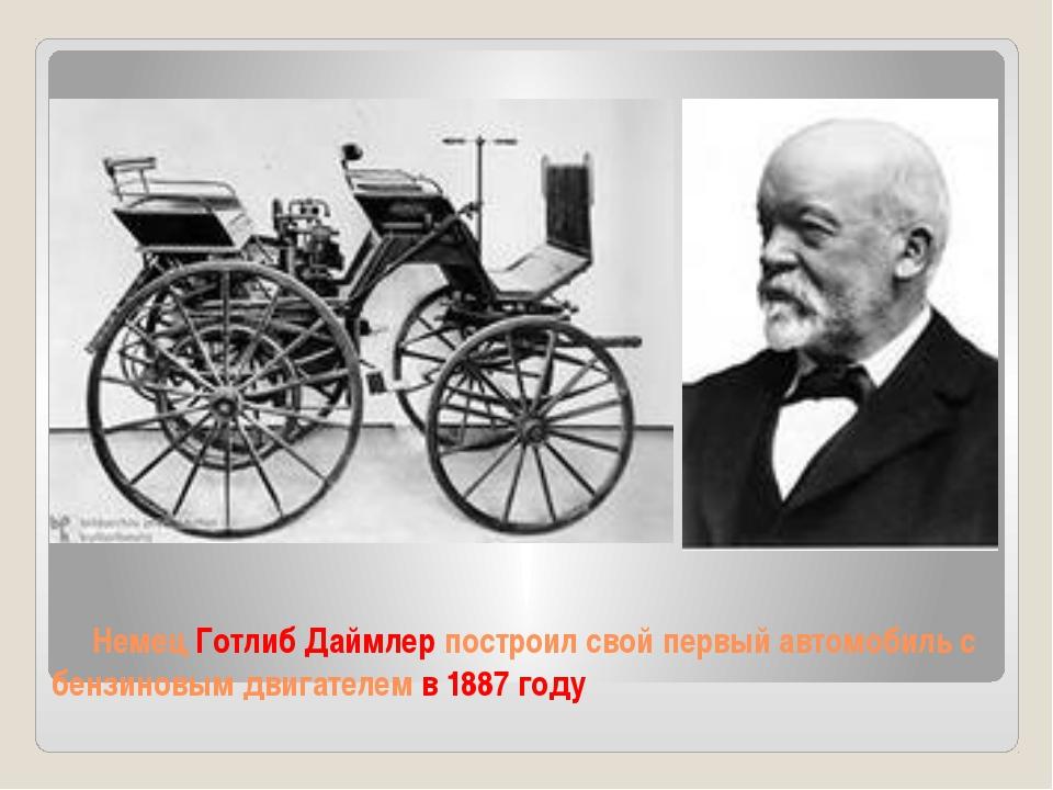 Немец Готлиб Даймлер построил свой первый автомобиль с бензиновым двигателем...