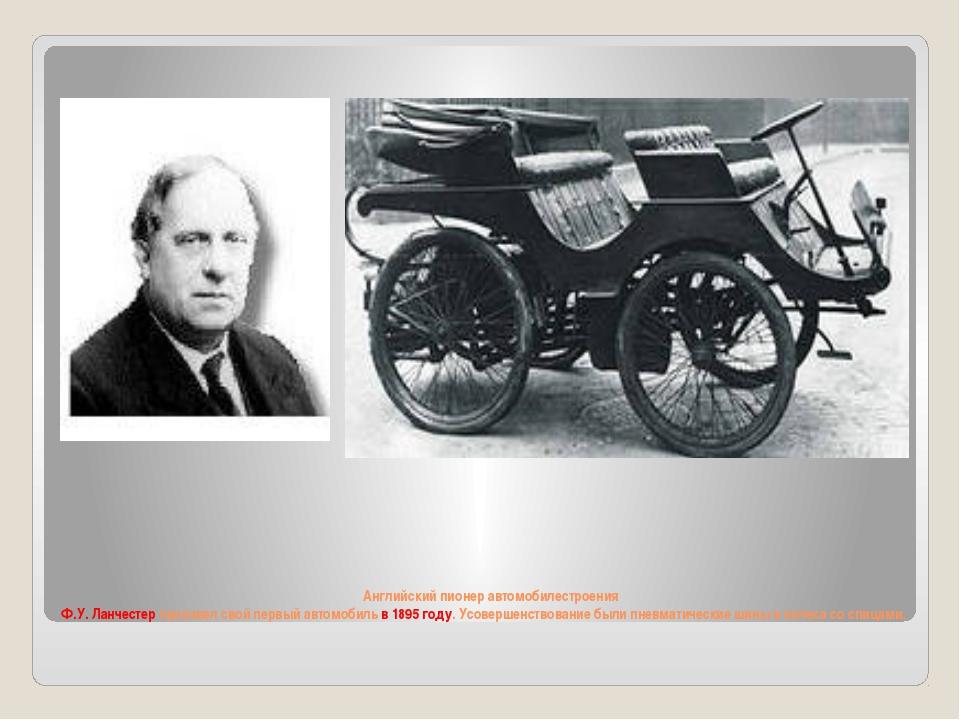 Английский пионер автомобилестроения Ф.У. Ланчестер произвел свой первый авт...