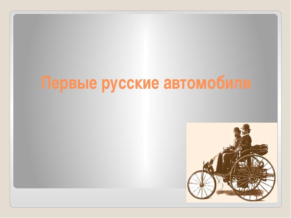 Первые русские автомобили