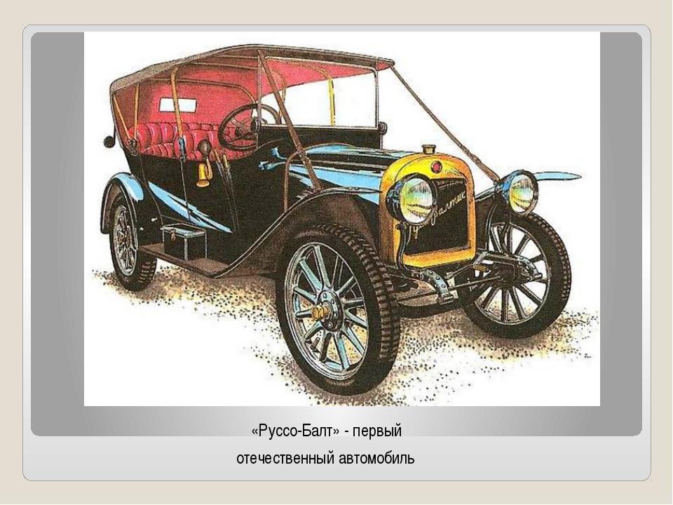 «Руссо-Балт» - первый отечественный автомобиль