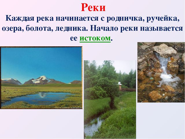 Реки Каждая река начинается с родничка, ручейка, озера, болота, ледника. Нача...