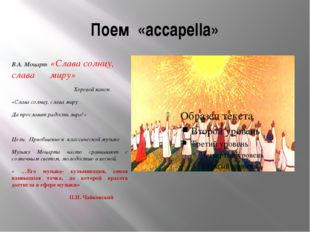 Поем «accapella» В.А. Моцарт «Слава солнцу, слава миру» Хоровой канон «Слава