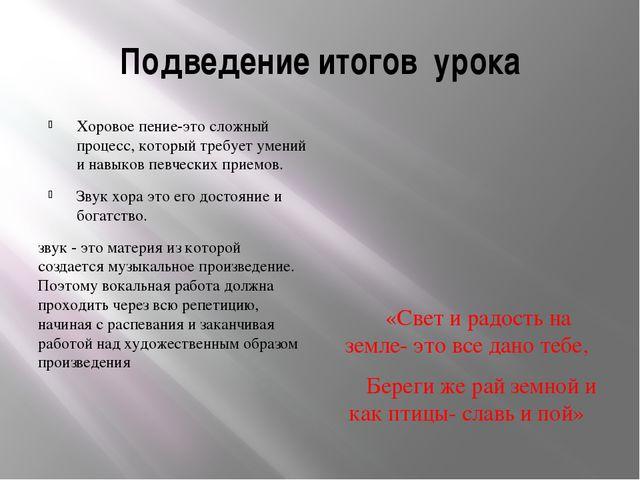 Подведение итогов урока Хоровое пение-это сложный процесс, который требует ум...