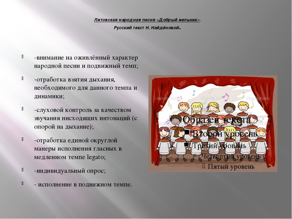 Литовская народная песня «Добрый мельник». Русский текст Н. Найдёновой. -вни...