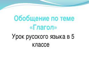 Обобщение по теме «Глагол» Урок русского языка в 5 классе