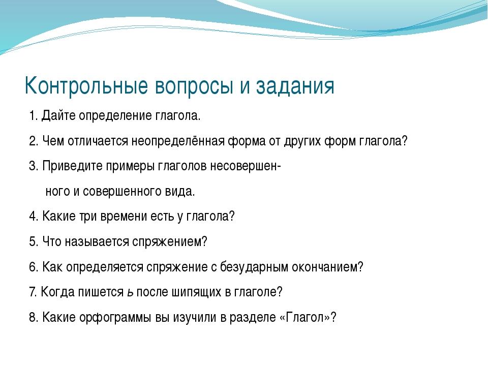 Контрольные вопросы и задания 1. Дайте определение глагола. 2. Чем отличается...