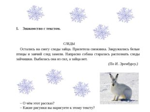 Знакомство с текстом. СЛЕДЫ Остались на снегу следы зайца. Прилетела снежинка