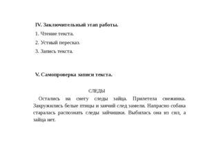 IV. Заключительный этап работы. 1. Чтение текста. 2. Устный пересказ. 3. Запи