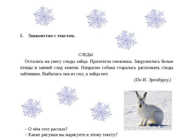 Знакомство с текстом. СЛЕДЫ Остались на снегу следы зайца. Прилетела снежинка...