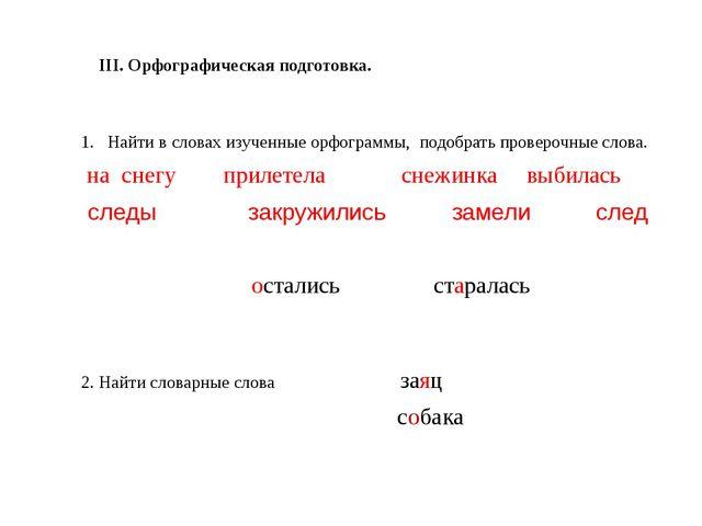 III. Орфографическая подготовка. Найти в словах изученные орфограммы, подобра...