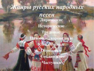 Жанры русских народных песен Лирические Исторические Трудовые Плясовые, х
