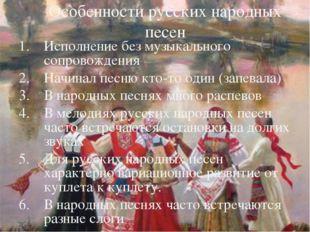 Особенности русских народных песен Исполнение без музыкального сопровождения