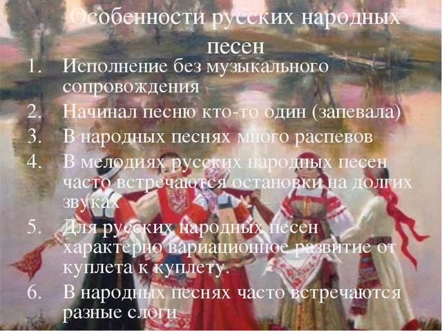 Особенности русских народных песен Исполнение без музыкального сопровождения...