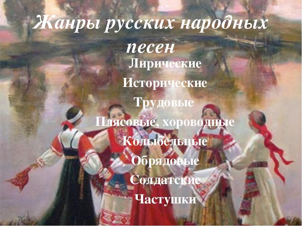 Жанры русских народных песен Лирические Исторические Трудовые Плясовые, х...