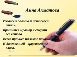 Анна Ахматова Ржавеет золото и истлевает сталь, Крошится мрамор к смерти все