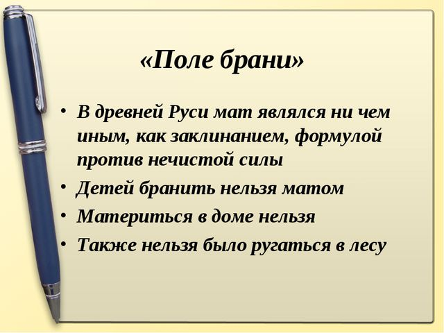 «Поле брани» В древней Руси мат являлся ни чем иным, как заклинанием, формуло...