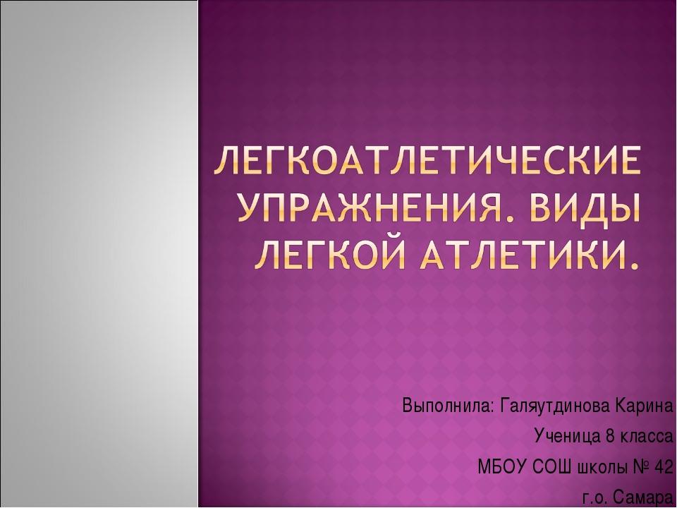 Выполнила: Галяутдинова Карина Ученица 8 класса МБОУ СОШ школы № 42 г.о. Самара