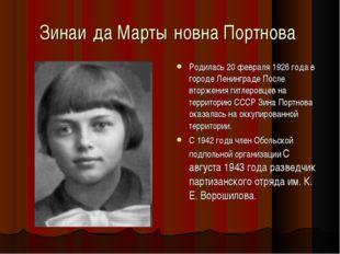Зинаи́да Марты́новна Портнова Родилась 20 февраля 1926 года в городе Ленингра