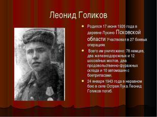 Леонид Голиков Родился 17 июня 1926 года в деревне Лукино Псковской области У