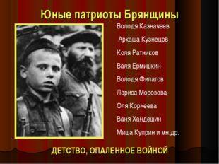 Юные патриоты Брянщины ДЕТСТВО, ОПАЛЕННОЕ ВОЙНОЙ Володя Казначеев Аркаша Кузн