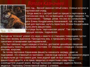 Володя Казначеев 1941 год... Весной закончил пятый класс. Осенью вступил в па