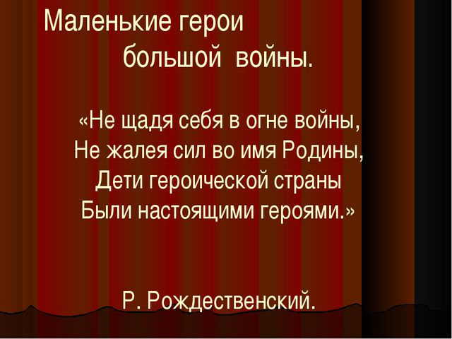 Маленькие герои большой войны. «Не щадя себя в огне войны, Не жалея сил во им...