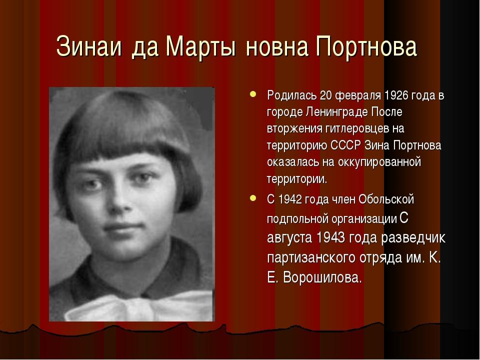 Зинаи́да Марты́новна Портнова Родилась 20 февраля 1926 года в городе Ленингра...