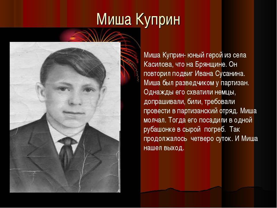 Миша Куприн Миша Куприн- юный герой из села Касилова, что на Брянщине. Он пов...