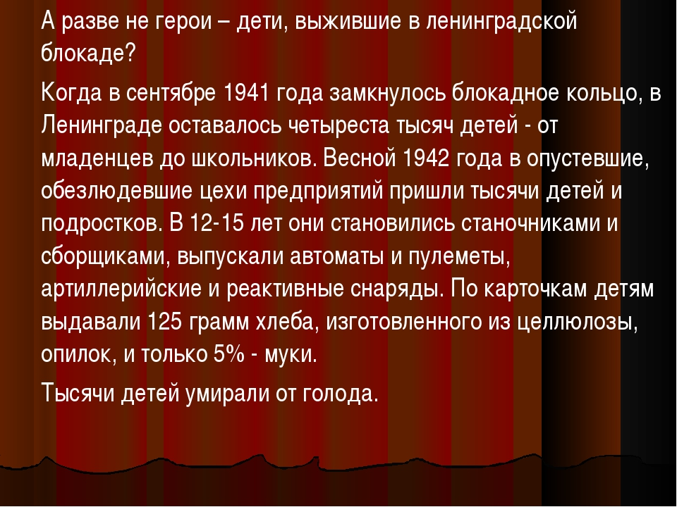 А разве не герои – дети, выжившие в ленинградской блокаде? Когда в сентябре 1...