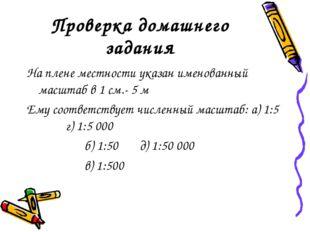 Проверка домашнего задания На плене местности указан именованный масштаб в 1