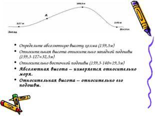 Определите абсолютную высоту холма (159,3м) Относительная высота относительн