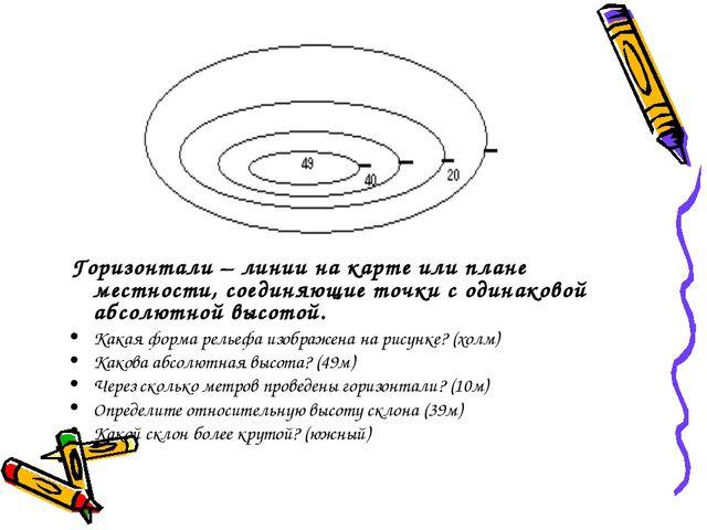 Горизонтали – линии на карте или плане местности, соединяющие точки с одинак...