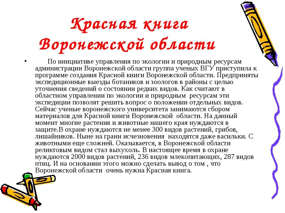 Красная книга Воронежской области По инициативе управления по экологии...