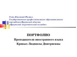 Усть-Илимский Филиал Государственного профессионального образовательного учре