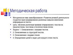 Методическая работа Методическая тема самообразования «Развитие речевой деяте