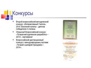 Конкурсы Второй всероссийский методический конкурс «Интерактивный Учитель-201