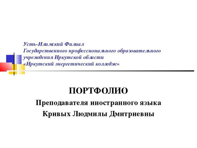 Усть-Илимский Филиал Государственного профессионального образовательного учре...
