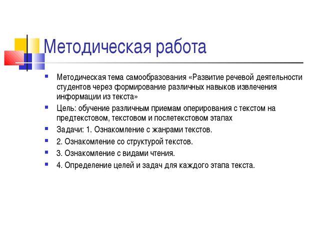 Методическая работа Методическая тема самообразования «Развитие речевой деяте...
