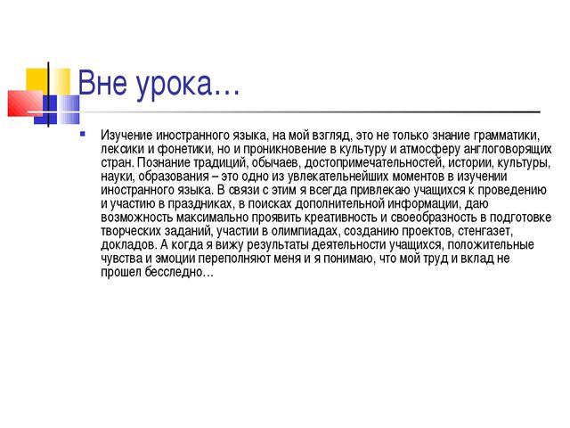 Вне урока… Изучение иностранного языка, на мой взгляд, это не только знание г...