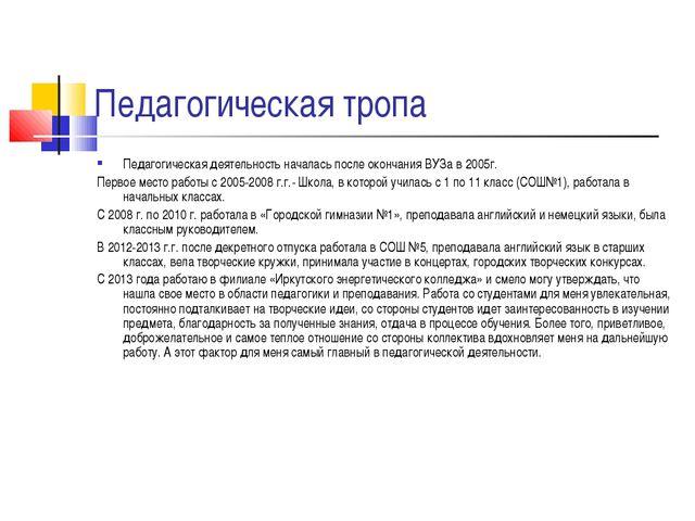 Педагогическая тропа Педагогическая деятельность началась после окончания ВУЗ...