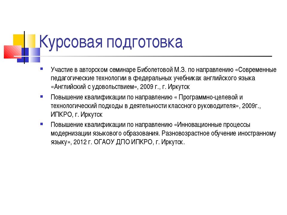 Курсовая подготовка Участие в авторском семинаре Биболетовой М.З. по направле...