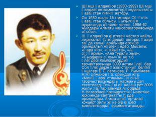 Шәмші Қалдаяқов (1930-1992) Шәмші Қалдаяқов-композитор,қолданыстағы Қазақстан