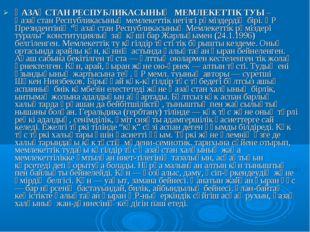 ҚАЗАҚСТАН РЕСПУБЛИКАСЫНЫҢ МЕМЛЕКЕТТIК ТУЫ – Қазақстан Республикасының мемлеке
