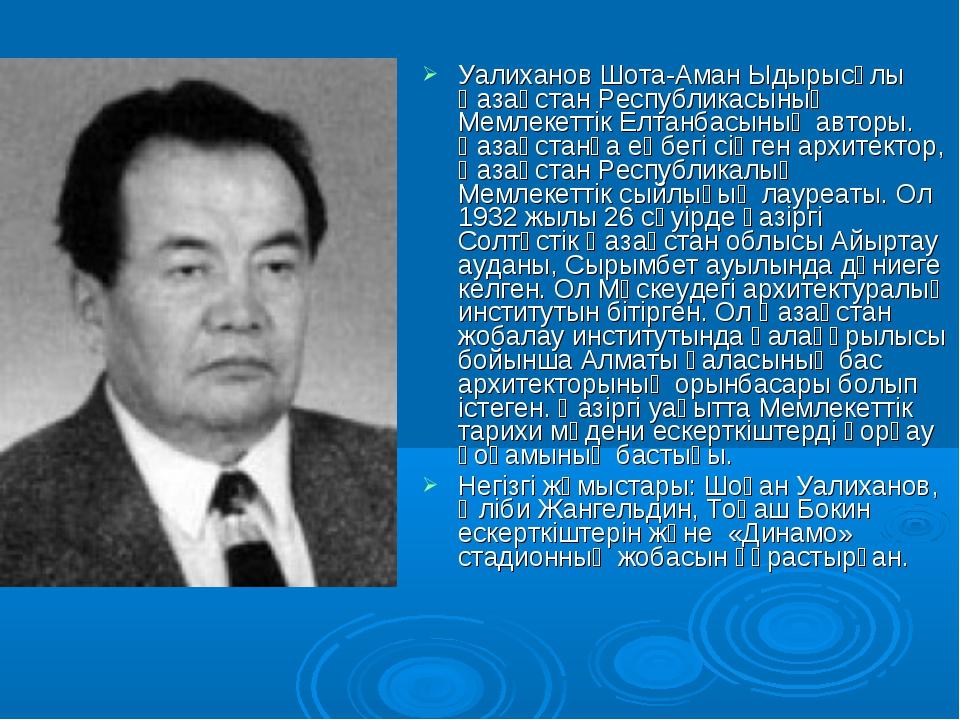 Уалиханов Шота-Аман Ыдырысұлы Қазақстан Республикасының Мемлекеттік Елтанбасы...